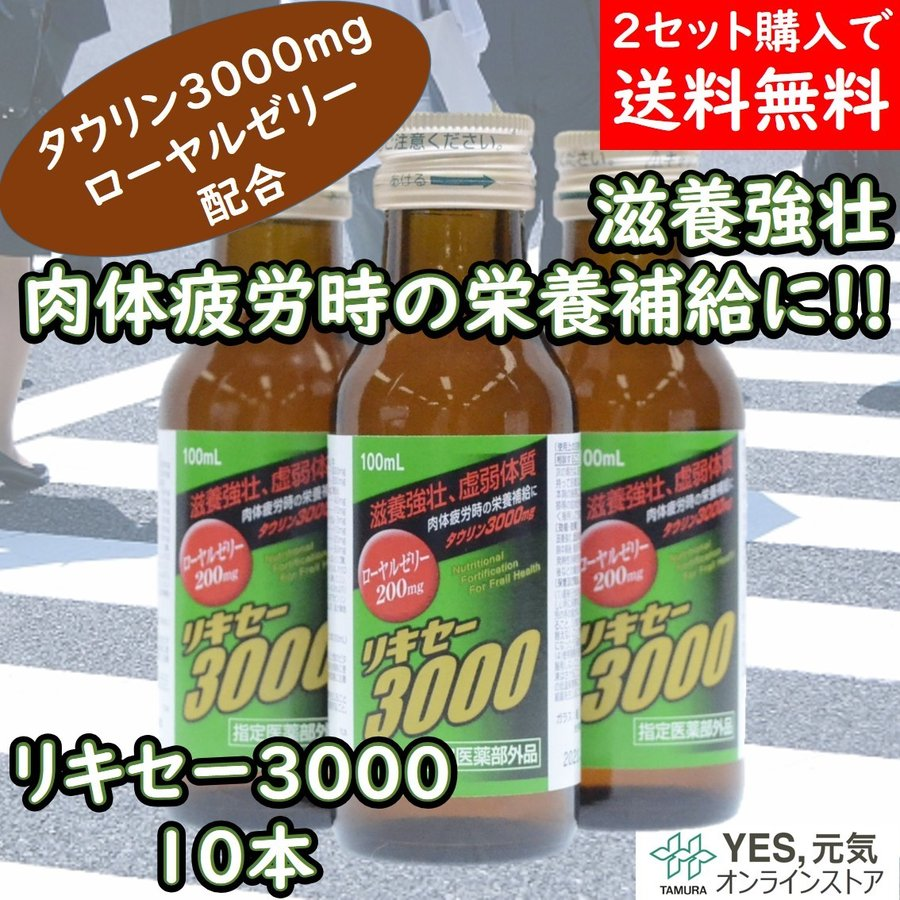 リキセー3000 100mL 10本 タウリン3000mg ローヤルゼリー 栄養ドリンク 指定医薬部外品 yesgenki