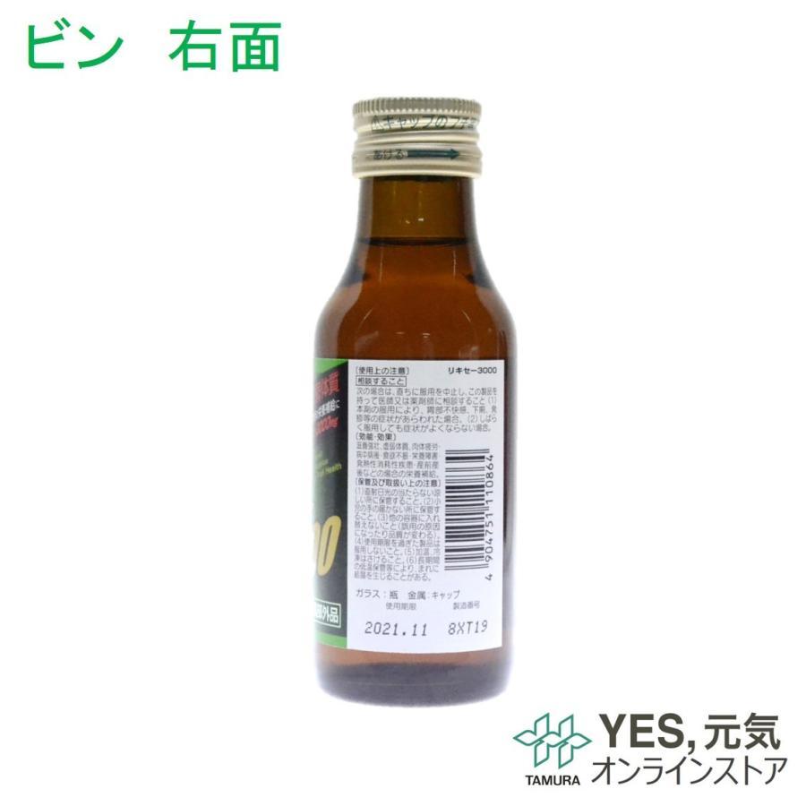 リキセー3000 100mL 10本 タウリン3000mg ローヤルゼリー 栄養ドリンク 指定医薬部外品 yesgenki 03