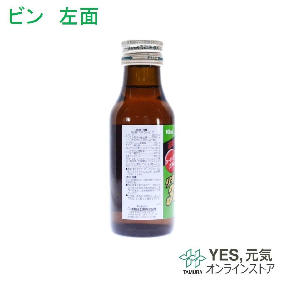 リキセー3000 100mL 10本 タウリン3000mg ローヤルゼリー 栄養ドリンク 指定医薬部外品 yesgenki 04