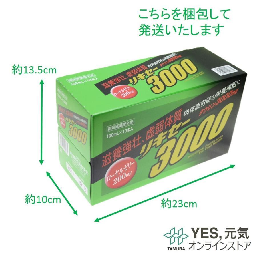 リキセー3000 100mL 10本 タウリン3000mg ローヤルゼリー 栄養ドリンク 指定医薬部外品 yesgenki 05