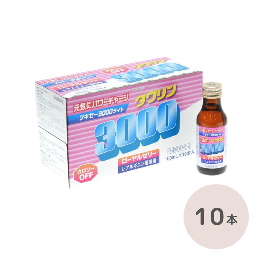 リキセー3000ライト 100mL 10本 タウリン3000mg 低カロリー 栄養ドリンク 指定医薬部外品 yesgenki