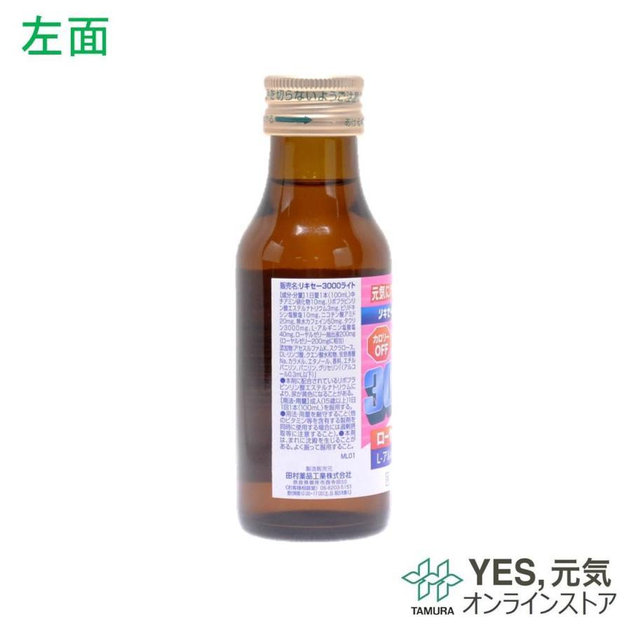 リキセー3000ライト 100mL 10本 タウリン3000mg 低カロリー 栄養ドリンク 指定医薬部外品 yesgenki 03