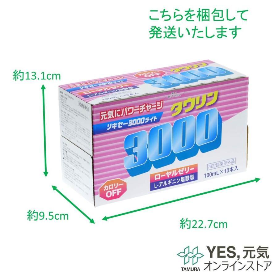 リキセー3000ライト 100mL 10本 タウリン3000mg 低カロリー 栄養ドリンク 指定医薬部外品 yesgenki 04