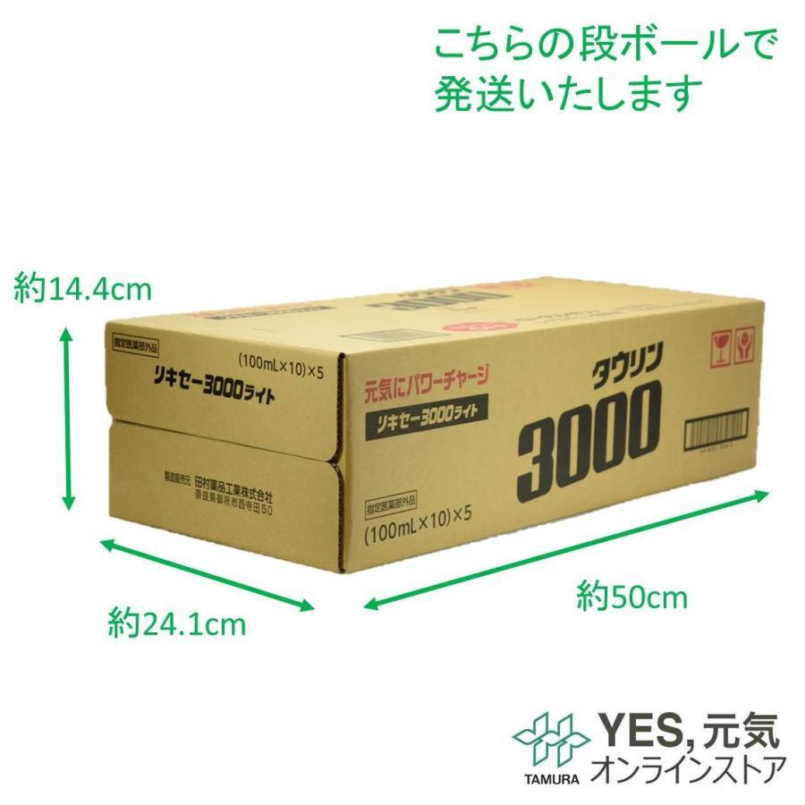 リキセー3000ライト 100mL 50本 タウリン3000mg 低カロリー 栄養ドリンク 指定医薬部外品 送料無料|yesgenki|04