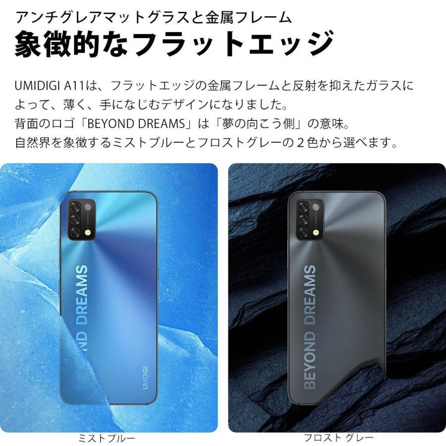 UMIDIGI A11 3GB+64GB  スマートフォン本体 SIMフリースマホ 新品 4眼カメラ Android 11 デュアルSIM(DSDV) 技適あり yesmobile 04