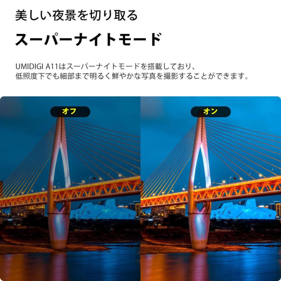 UMIDIGI A11 3GB+64GB  スマートフォン本体 SIMフリースマホ 新品 4眼カメラ Android 11 デュアルSIM(DSDV) 技適あり yesmobile 09