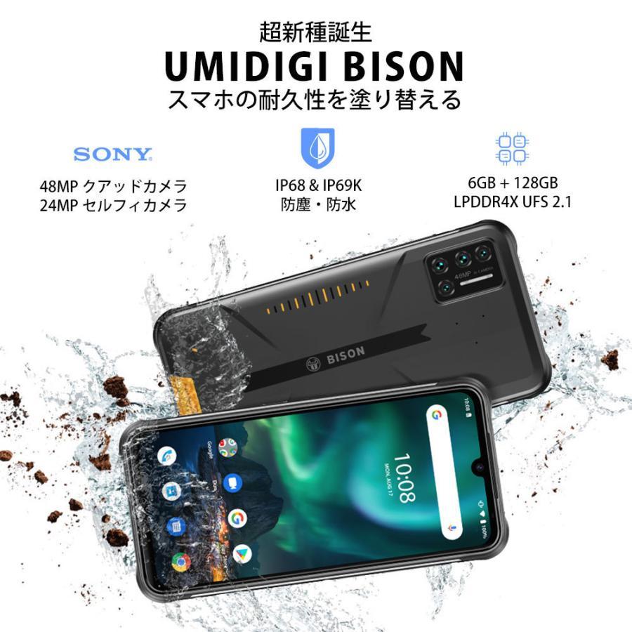 UMIDIGI BISON  スマートフォン本体 SIMフリースマホ 新品 4眼カメラ Android 10 デュアルSIM(DSDV) 技適あり|yesmobile|02