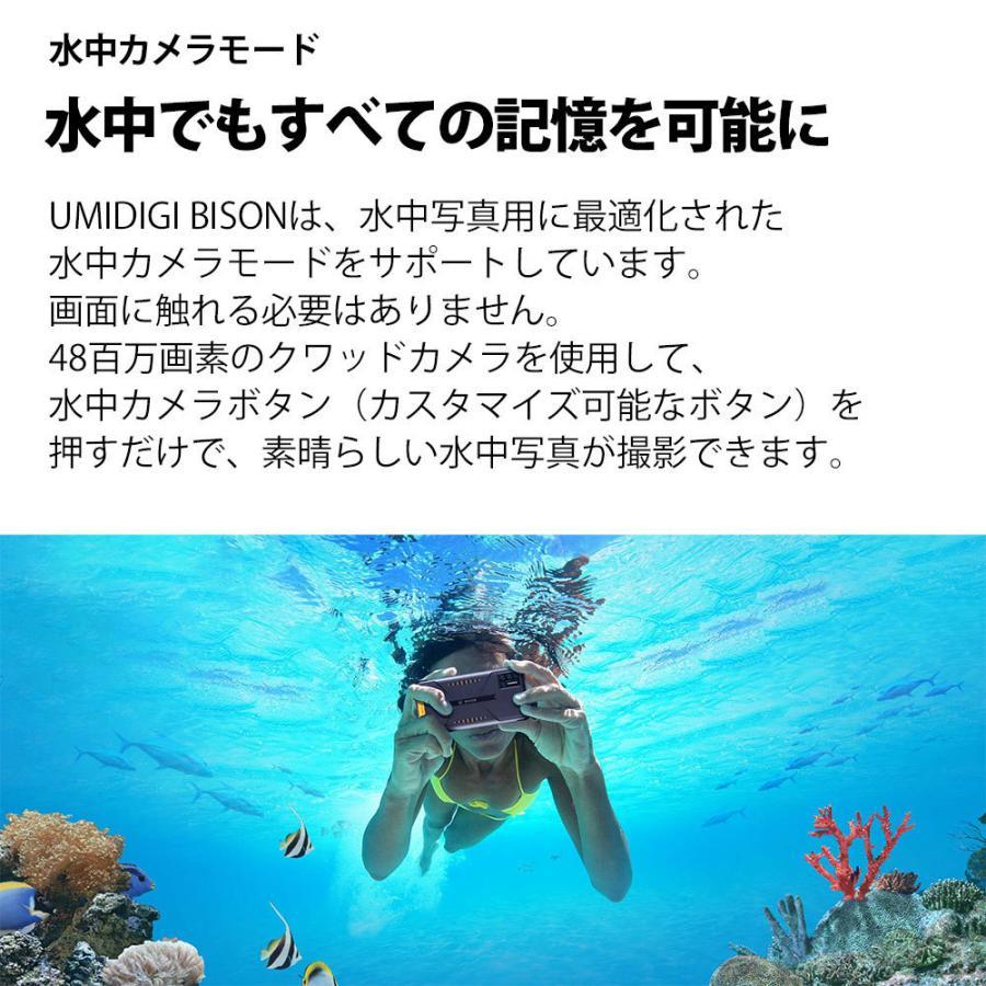 UMIDIGI BISON  スマートフォン本体 SIMフリースマホ 新品 4眼カメラ Android 10 デュアルSIM(DSDV) 技適あり|yesmobile|11
