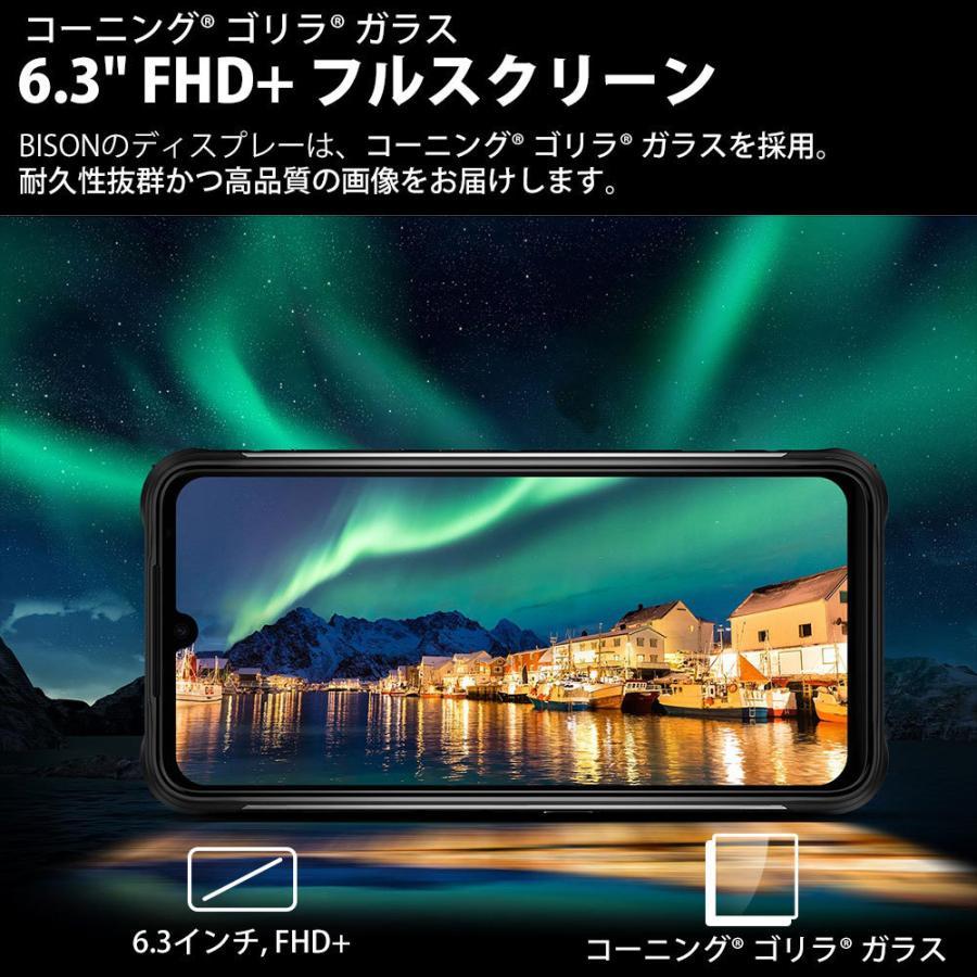 UMIDIGI BISON  スマートフォン本体 SIMフリースマホ 新品 4眼カメラ Android 10 デュアルSIM(DSDV) 技適あり|yesmobile|17