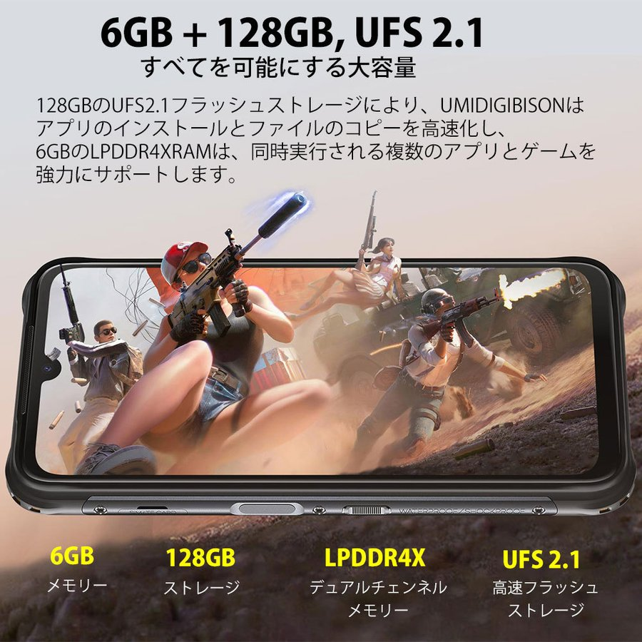 UMIDIGI BISON  スマートフォン本体 SIMフリースマホ 新品 4眼カメラ Android 10 デュアルSIM(DSDV) 技適あり|yesmobile|18