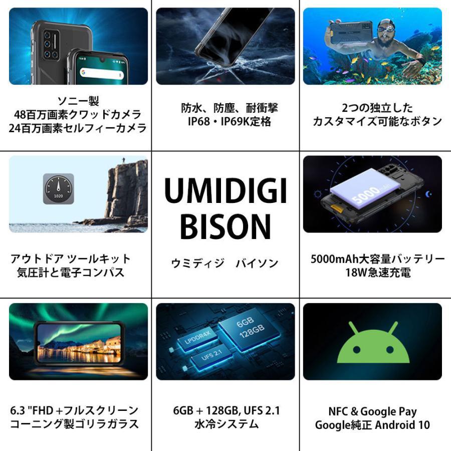 UMIDIGI BISON  スマートフォン本体 SIMフリースマホ 新品 4眼カメラ Android 10 デュアルSIM(DSDV) 技適あり|yesmobile|03
