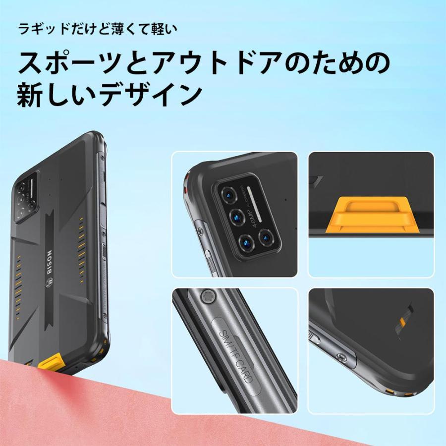 UMIDIGI BISON  スマートフォン本体 SIMフリースマホ 新品 4眼カメラ Android 10 デュアルSIM(DSDV) 技適あり|yesmobile|04