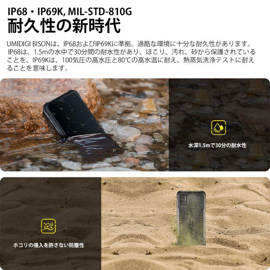 UMIDIGI BISON  スマートフォン本体 SIMフリースマホ 新品 4眼カメラ Android 10 デュアルSIM(DSDV) 技適あり|yesmobile|05