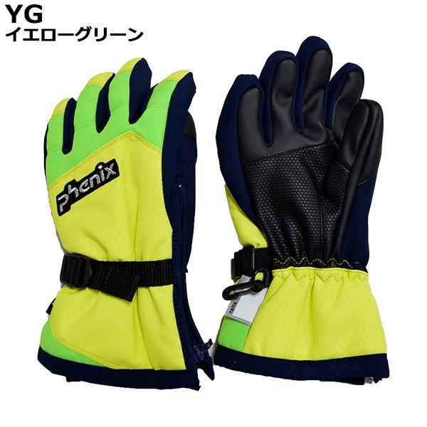 フェニックス phenix キッズ グローブ 雪遊び スキー手袋 アウトレット 在庫一掃 PS9G8GL71 レターパックも対応|yf-ing|02