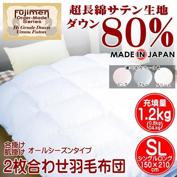 羽毛布団 シングル 2枚合わせ オールシーズン ダウン80% サテン生地 日本製 掛け布団 合い掛け 肌掛け