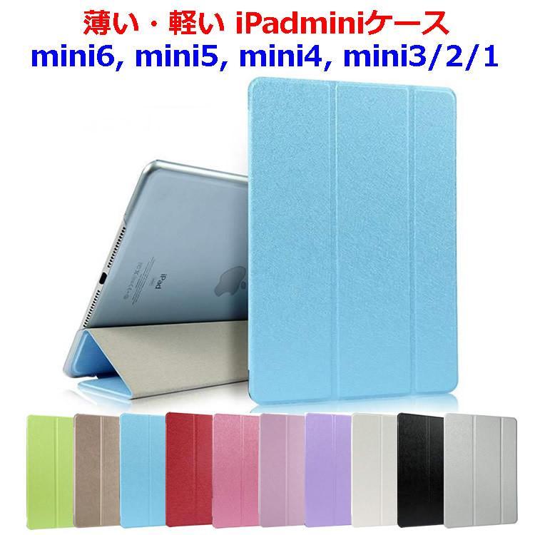 薄い 軽い iPad mini4 mini5 第5世代 ケース サービス mini mini3 mini2 ミニ4 mini1 ミニ3 ミニ5 セール特別価格 オートスリープ ミニ アイパッド ミニ2