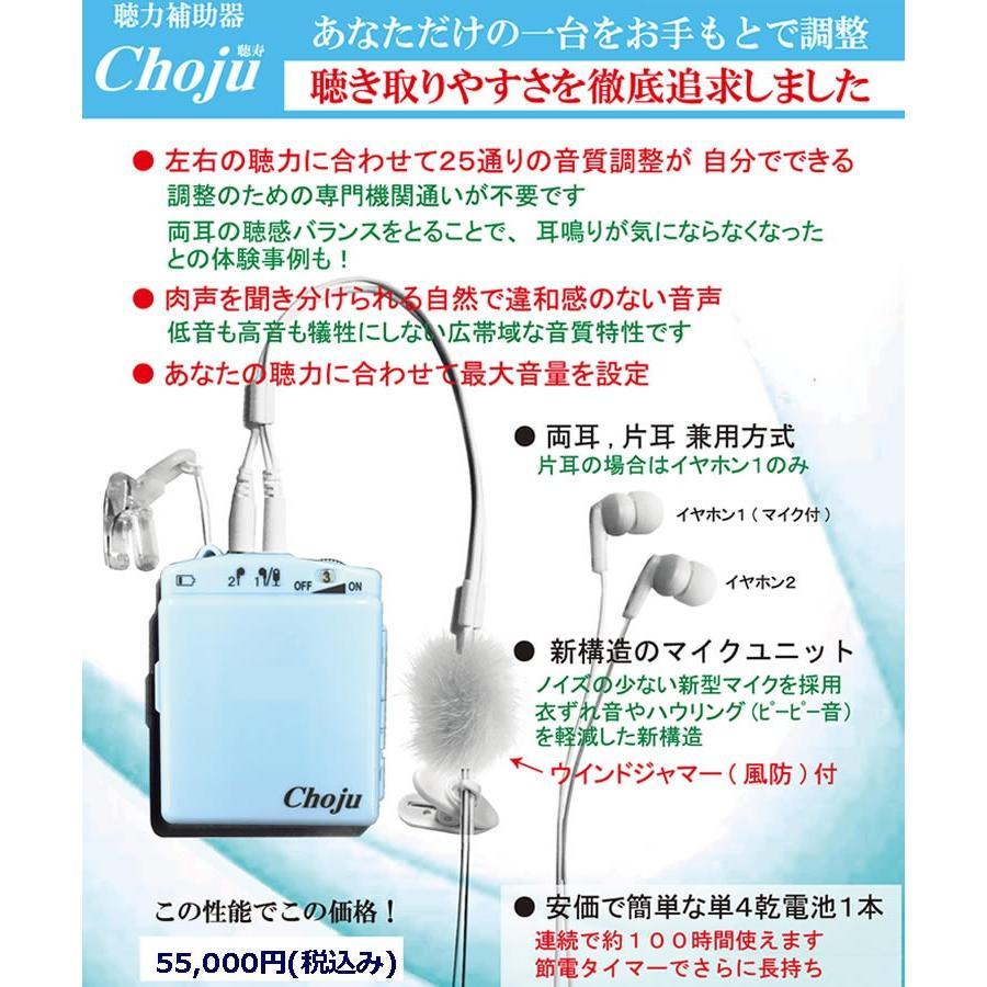 調整機能の充実した集音器 Choju 両耳 片耳 イヤホン ハウリング軽減マイクユニット 単4アルカリ電池 節電タイマー内臓|ygc-japan|04