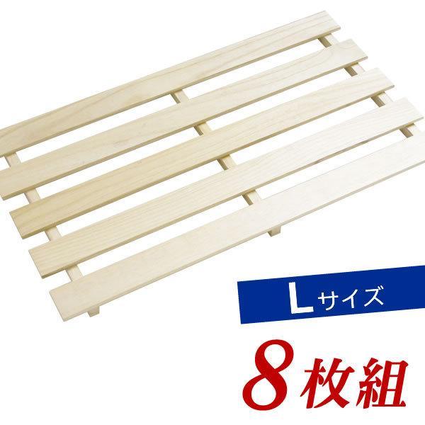 桐すのこ 押入れ用 在庫あり L 公式通販 42×75cm 木製 2枚組×4セット 桐 湿気対策