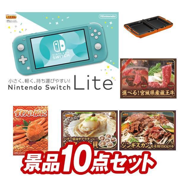 忘年会 景品 ビンゴ 景品 10点セット《Nintendo Switch Lite / アイリスオーヤマ 両面ホットプレート 他》【送料無料・特大パネル/あすつく/目録付き】