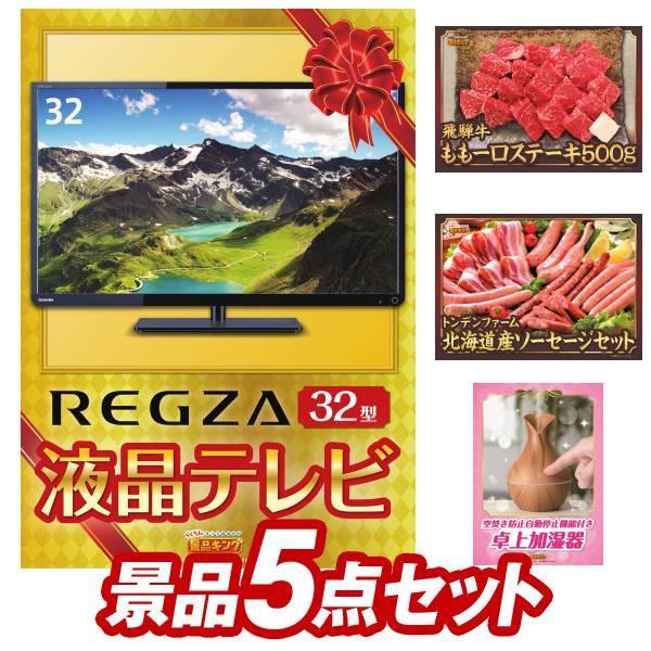 5点セット《REGZA32インチテレビ / 北海道トンデンファームソーセージセット 他》【送料無料・特大パネル/あすつく/目録付き】