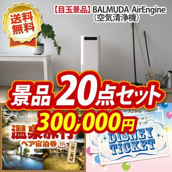 20点セット《バルミューダ AirEngine(空気清浄機) / 選べる!全国温泉旅行ペア宿泊券 他》【送料無料・特大パネル/あすつく/目録付き】