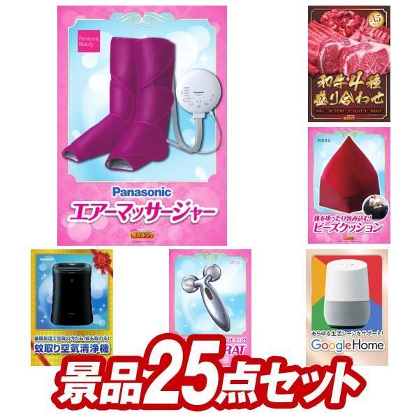 25点セット《Panasonic エアーマッサージャー / 【A5ランク】和牛盛り合わせ1.5kg 他》【送料無料・特大パネル/目録付き】