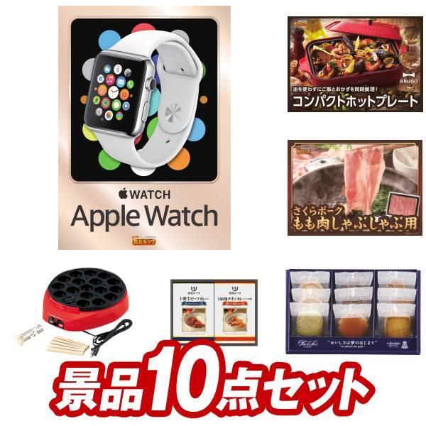10点セット《Apple Watch Sport / BRUNO コンパクトホットプレート 他》【送料無料・特大パネル/あすつく/目録付き】
