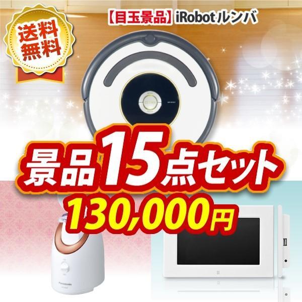 ビンゴ 景品 《iRobot ルンバ / スチーマー ナノケア 等 15点セット》 最新家電 人気家電 生活家電