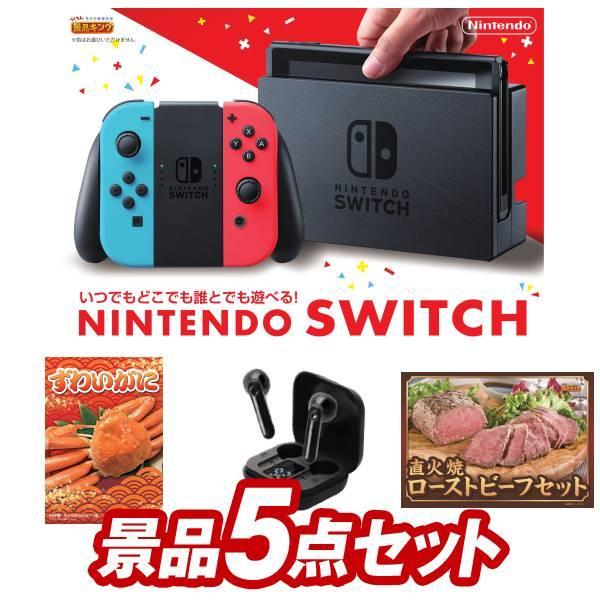 5点セット《Nintendo Switch / 姿ずわいがに 他》【送料無料・特大パネル/目録付き】