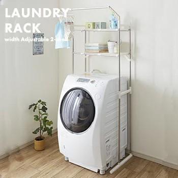 ランドリーラック ハンガー付きステンレス 2020 新作 HC-11 大規模セール 洗濯機ラック 収納 送料無料