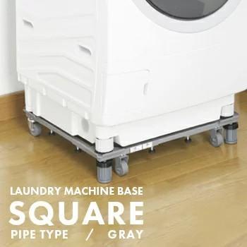 新洗濯機スライド台 グレー DS-150 洗濯機 訳あり 置き台 洗濯機台 入荷予定 ランドリー収納 ドラム式洗濯機 ランドリーラック 4977612520409 送料無料 洗濯機置き台