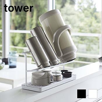 ワイドジャグボトルスタンド タワー ボトルホルダー マグボトル 価格 交渉 送料無料 お気に入り ジャグ 水筒 水切りラック LF570B07b000 山崎実業