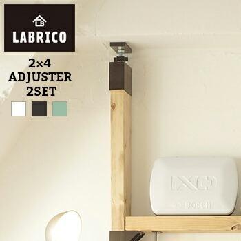 LABRICO ラブリコ 2個セット 日本未発売 2×4アジャスター 棚受け DIY 壁 数量限定 棚 柱 送料無料 LF611B04b000