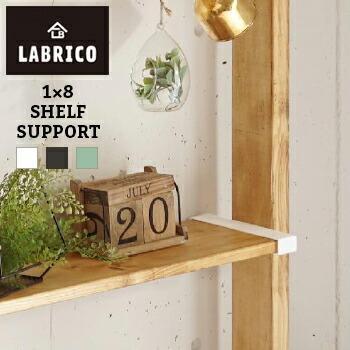 LABRICO ラブリコ 1×8棚受 売買 ショッピング 棚受け DIY LF611B04b000 壁 柱 棚
