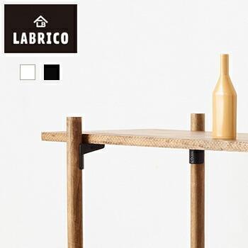 丸棒30棚受け LABRICO ラブリコ DIY 壁 パーツ 柱 LF611B04b000 時間指定不可 棚 保証