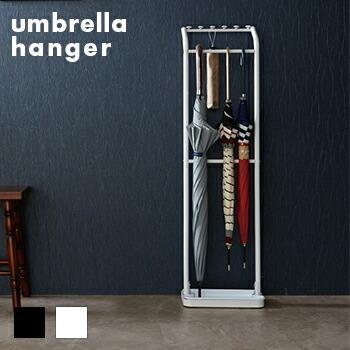 アンブレラハンガー アンブレラスタンド 傘立て 送料無料 LF540B09b000 送料0円 メーカー公式ショップ おしゃれ