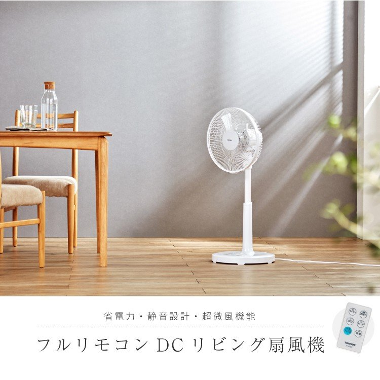 扇風機 DC  30cm DC扇風機 DCモーター リビング リモコン おしゃれ 送料無料 yh-life-inc 02