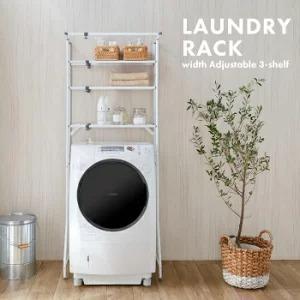 3段ランドリーラック 洗濯機ラック 洗濯機棚 ランドリー収納 送料無料 ランドリーラック 40%OFFの激安セール おしゃれ 全店販売中