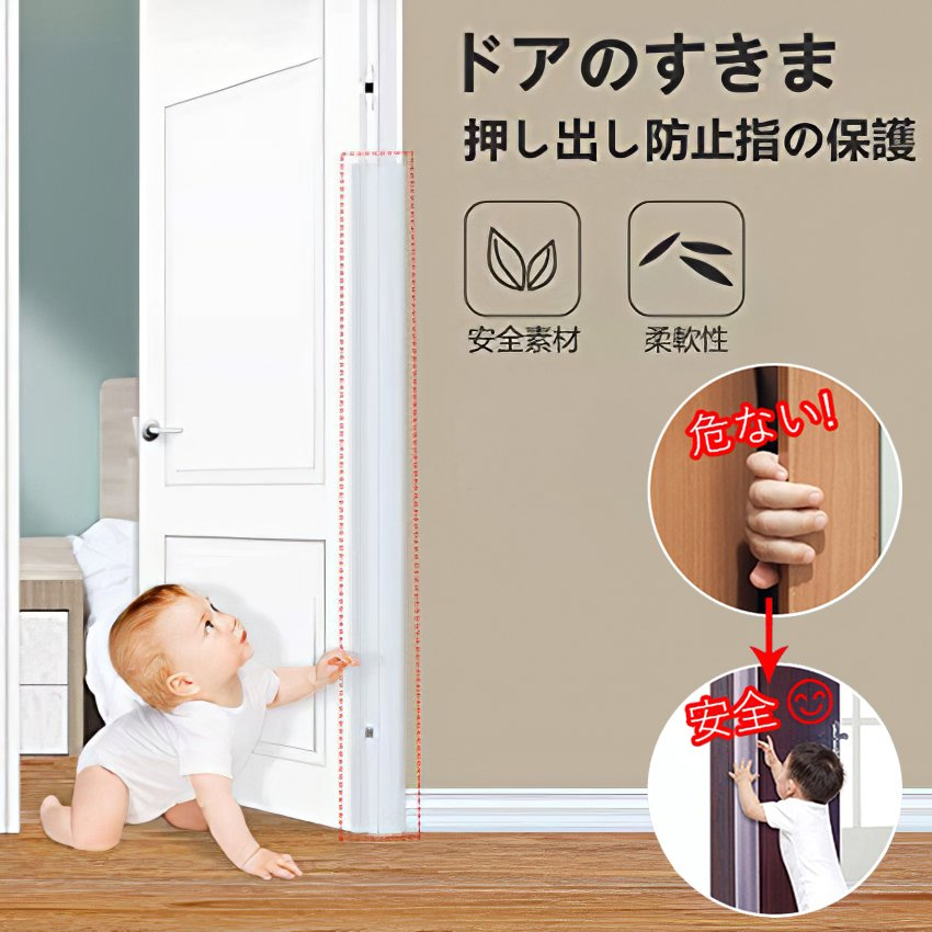 ドア 指はさみ 指ブロック メーカー公式 挟み防止 器具 フィンガーガード 本日限定 フィンガーアラート 隙間カバー 指はさみ防止 安全対策 長さ120cm