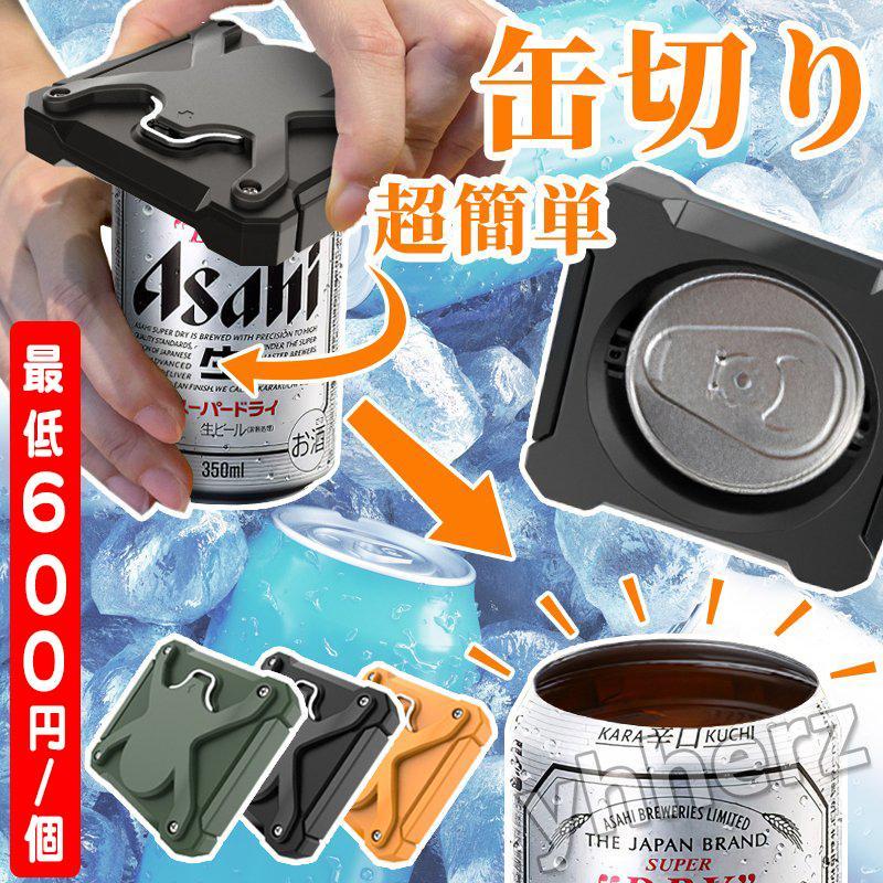 即日発送 日本の缶専用缶オープナーバーツール 缶切り 栓抜き トップレス カンオープナーリッド 安全 最新の家庭用  パーティー用ツール|yhherz