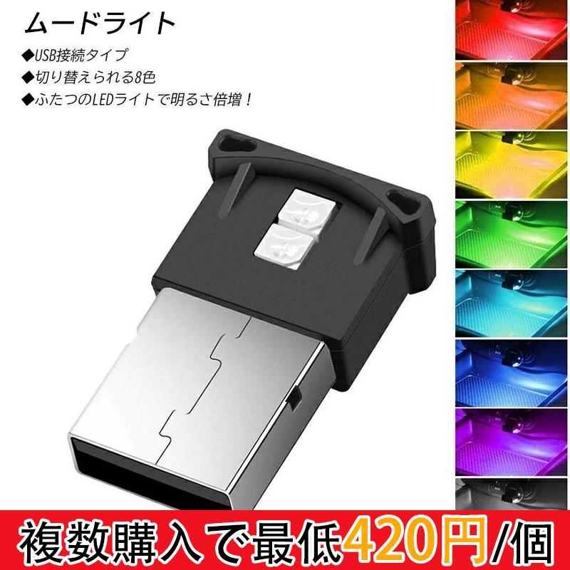 ムードライト イルミライト USB LED ライト 直輸入品激安 [並行輸入品] USB雰囲気 車内照明 軽量 高輝度 呼吸モード 小型 8色 室内夜間ライト
