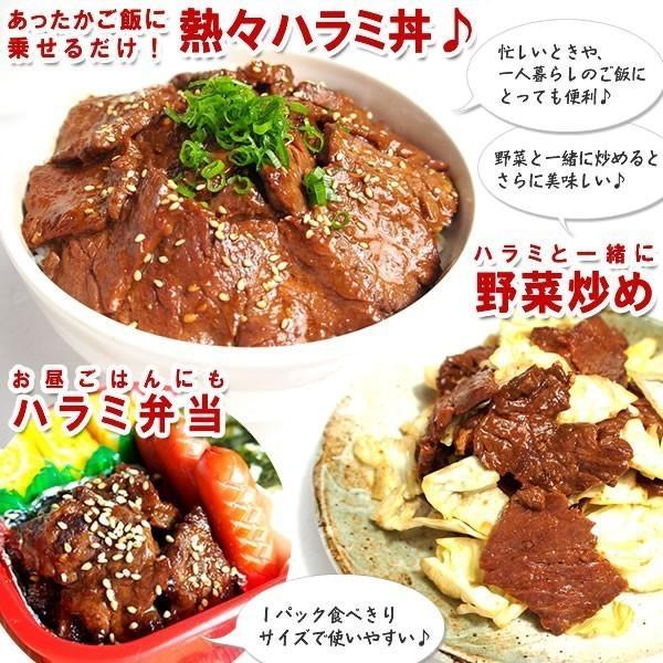 焼き肉 やわらか ハラミ 味噌だれ漬け 200g 焼肉 肉 食品 牛肉 バーベキュー 焼肉 BBQ お肉|yhjonetsu|09