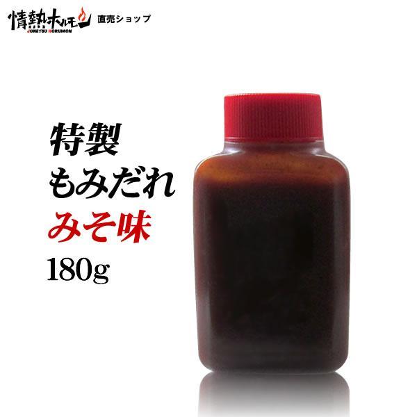 [ギフト/プレゼント/ご褒美] 通常便なら送料無料 焼肉のたれ もみダレみそ味 180g 情熱ホルモン