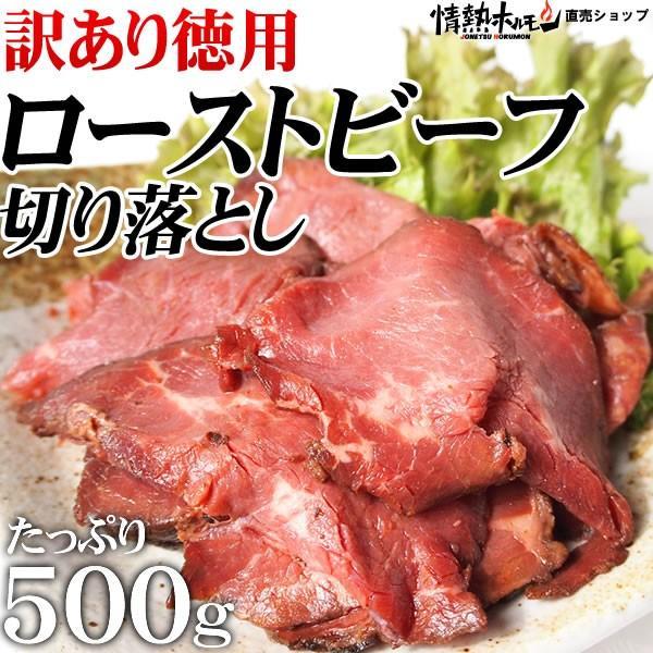 訳あり 徳用 ローストビーフ 切り落とし(500g)(ソースは付いておりません。)|yhjonetsu