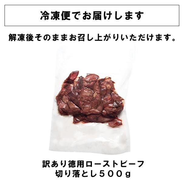 訳あり 徳用 ローストビーフ 切り落とし(500g)(ソースは付いておりません。)|yhjonetsu|03