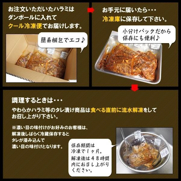 焼肉セット 焼き肉 焼肉用 肉 やわらか ハラミ 味噌だれ漬け メガ盛りセット 1kg 送料無料 バーベキューセット BBQ 食品 牛肉 お肉 yhjonetsu 07
