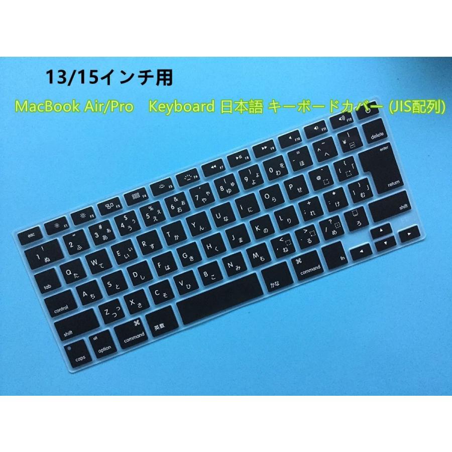 送料無料 キーボードカバー マックブック MacBook 店内限界値引き中&セルフラッピング無料 お求めやすく価格改定 Air Pro JIS配列 13及び15インチ用 日本語 ブラック 13 Retina