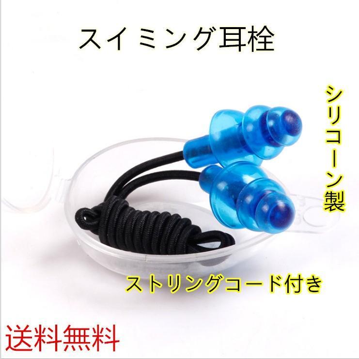 送料無料 水泳 スイミング耳栓 耳保護プラグ ストリングコード付きシリコーン 超激安 激安超特価