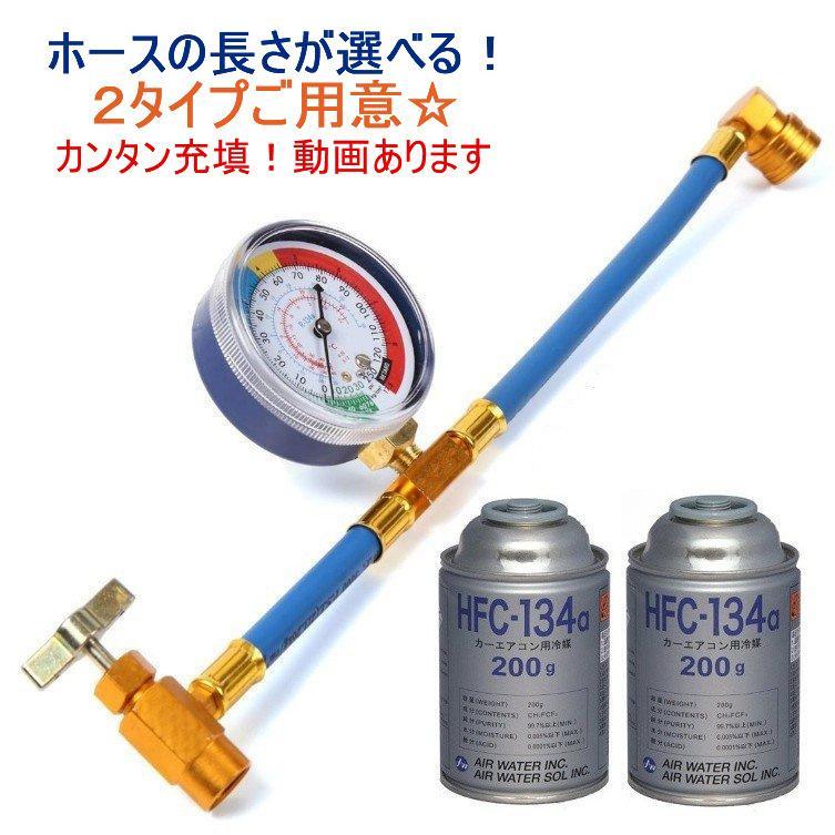送料無料 エアコン ガス 売却 チャージ ホース メーター付 缶2本 とカーエアコン用冷媒 HFC-134a 日本語説明書付き R134a 価格 交渉 セット