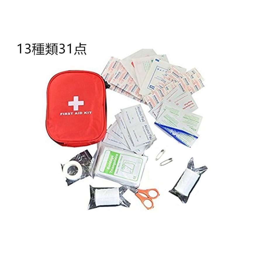 豪華な ファーストエイド キッド 救急箱 応急処置 応急手当 防災 31点 全品最安値に挑戦 携帯 送料無料 13種類 アウトドア コンパクト